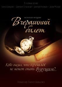 постер фильма Вчерашний Билет