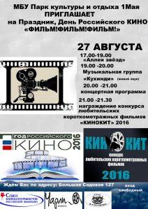 Фестиваль любительского кино КиноКит