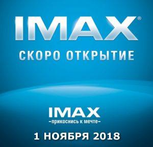 Дата открытия IMAX в Ростове-на-Дону