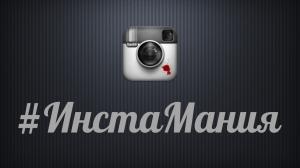 InstaMania