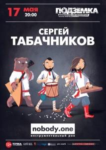 концерт nobody.one в Ростове