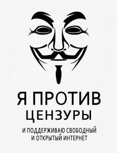 цензура интернет-свобода открытость