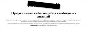 заблокированная русская wikipedia